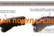 электрошокер гепард tw-309 pro