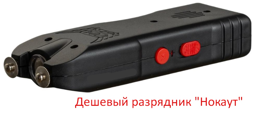 ЭЛЕКТРОШОКЕР НОКАУТ (90 000 КВОЛЬТ)