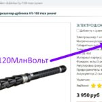 ЭЛЕКТРОШОКЕР-ДУБИНКА HY-168 MAX POWER 3