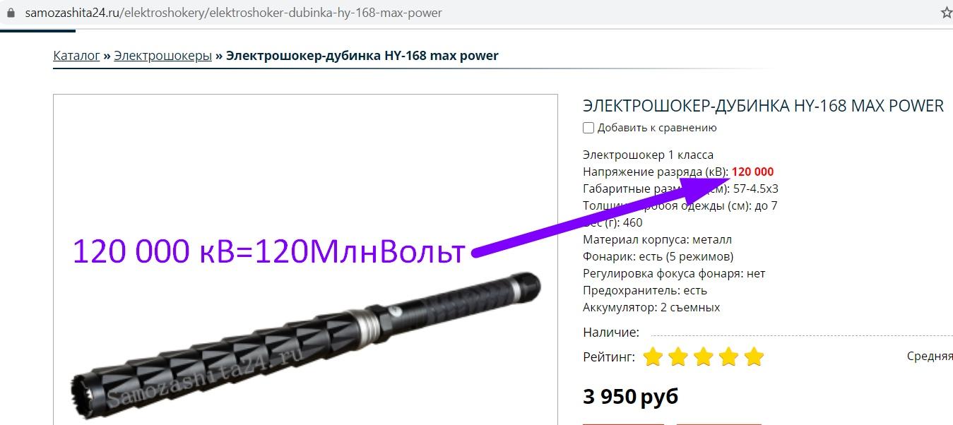 http://www.shokerlive.ru/wp-content/uploads/2021/02/ЭЛЕКТРОШОКЕР-ДУБИНКА-HY-168-MAX-POWER